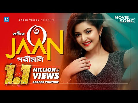 Xxx Mp4 O Jaan By Arif Amp Kornia Movie Song Pori Moni Ziauddin Alam 3gp Sex