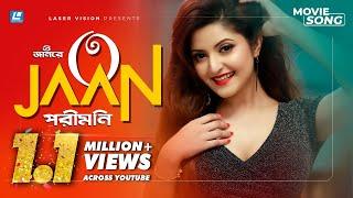 O Jaan By Arif & Kornia   Movie Song   Pori Moni   Ziauddin Alam