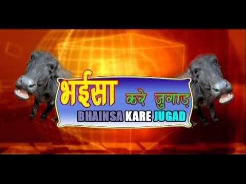 Xxx Mp4 भईसा करे जुगाड़ Bhaisa Kare Jugad Bhojpuri Hit Songs HD 3gp Sex