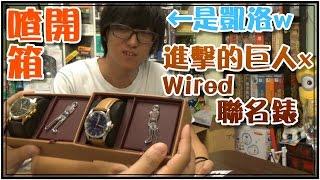 【喳開箱#10】聽說限量的 進擊巨人xWired聯名錶!!! 有凱洛哦