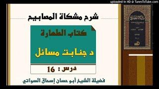 sheikh abu hassaan swati pashto bayan -  درس مشكاة - د جنابت مسائل - درس 16