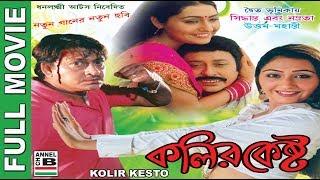 Kolir Kesto   কলির কেষ্ট   Bengali Full Movie   Siddhanta   Namrata   Uttam Mohanty