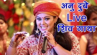 Anu Dubey गाई पहली बार LIVE शिव विवाह गाथा - Shiv Vivah Bhojpuri Bhajan 2017