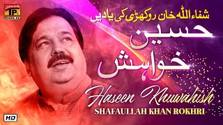 Mede sajan Kun Ae Aako - Shafaullah Khan Rokhri - Album 5 - Official Video