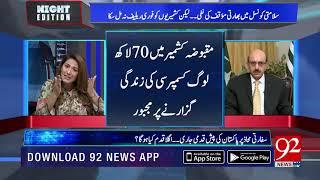 NIGHT EDITION With Shazia Akram   17 August 2019   AJK President Masood Khan   Shahid lateef
