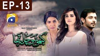 Kabhi Socha Na Tha - Episode 13   Har Pal Geo