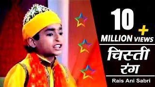 चिस्ती रंग | Mujhe Chad Gaya Chisti Rang | Rais Anis Sabri | Latest Qawwali | Naat | Sonic Qawwali