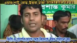 Buker Pata 2015 Bangladeshi Movie HD