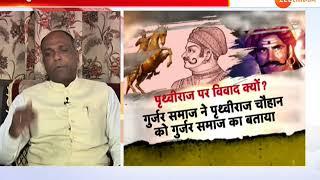 Was Prithviraj Chauhan Rajput or Gurjar?