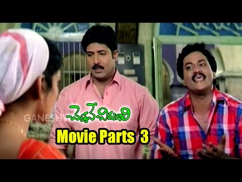 Xxx Mp4 Cheppave Chirugali Movie Parts 3 13 Venu Thottempudi Ashima Bhalla Sunil Ganesh Videos 3gp Sex