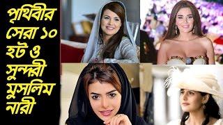 দেখুন কারা পৃথিবীর সেরা ১০ হট ও সুন্দরী মুসলিম নারী।। Top 10 Most Beautiful and Hot Muslim Women।।