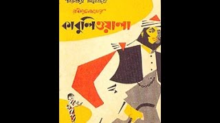 Kabuliwala(1957)
