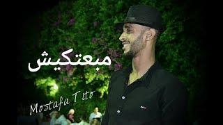 راب تيتو وعبدالله الونش (مبعتكيش) راب رومانسي راب حزين Rap Tito