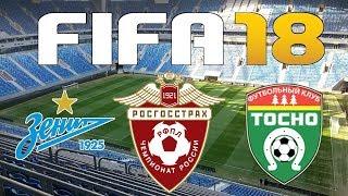 FIFA 18 - Russian Premier League - ZENIT vs TOSNO