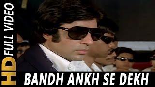 Band Aankh Se Dekh Tamasha | Kishore Kumar, Amit Kumar | Parvarish 1977 Songs | Amitabh Bachchan