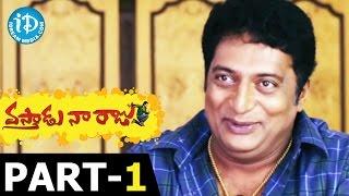 Vastadu Naa Raju Full Movie Part 1 || Manchu Vishnu, Tapsee || Hemanth Madhukar || Mani Sharma