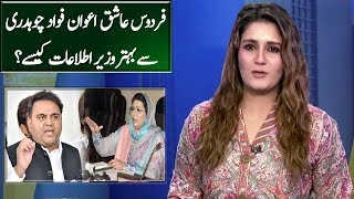 Firdous Ashiq Awan Vs Chaudhary Fawad | Seedhi Baat | Neo News