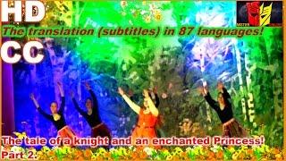 Спектакль Сказка о рыцаре и заколдованной принцессе! Часть 2  The tale of a knight and an enchanted