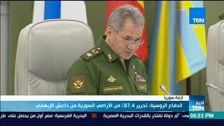 أخبار TeN - الدفاع الروسية: تحرير 87.4% من الأراضي السورية من داعش الإرهابي