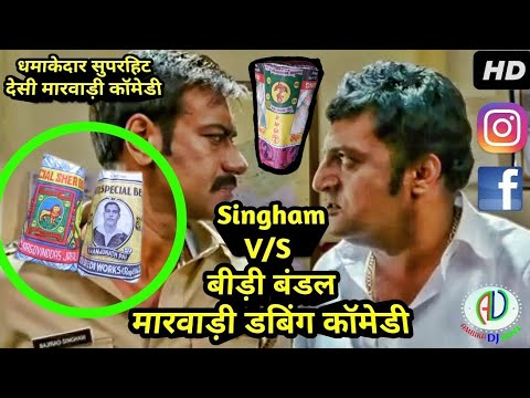 Xxx Mp4 Singham Vs बीड़ी बंडल Marwadi Comedy No Smoking Singham Funny Marwadi Dubbing Comedy 2018 3gp Sex