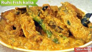 Fish kalia-Rui macher kalia-Bengali fish recipes-Bengali fish curry-Rohu fish recipe-Fish recipes