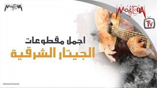 Arabic Guitar Favourites - أجمل مقطوعات الجيتار الشرقية