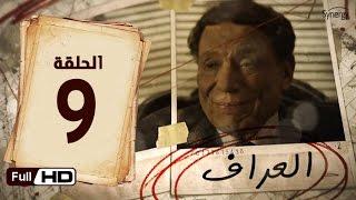 مسلسل العراف الحلقة 9 التاسعة HD  بطولة عادل امام   - The Oracle Series