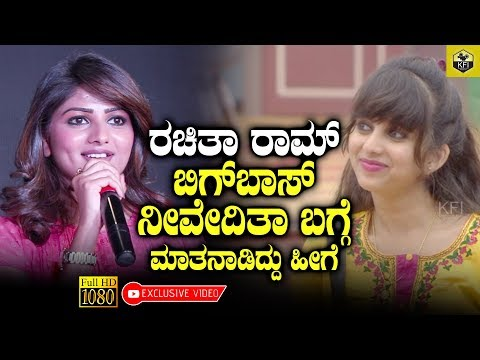 Rachita Ram Speaks About Bigg Boss Niveditha Gowda   Full HD   Rachita Ram About Nivedita Gowda