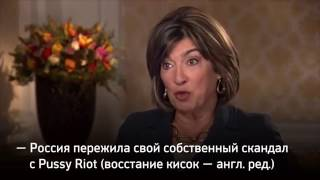 Сергей Лавров о кисках Pussy Riot. Sergei Lavrov of pussies.
