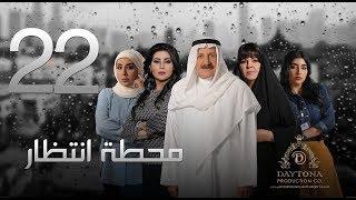 """مسلسل """"محطة إنتظار"""" بطولة محمد المنصور - أحلام محمد     رمضان ٢٠١٨    الحلقة الثانية والعشرون ٢٢"""