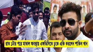 রাত ১ টার পরে মাতাল অবস্থায় এফডিসিতে ঢুকে একি করলেন শাকিব খান!!! Shakib Khan in BFDC | Bangla News