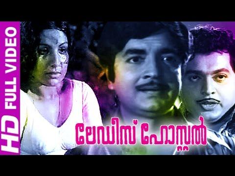 Malayalam Full Movie | Ladies Hostel | Old Malayalam Super Hit Movie [HD]