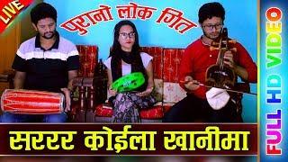 सररर कोईला खानीमा | By Pratima Bishwakarma, Kamal Kumar BK & Tarakanta BK
