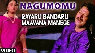 Nagumomu II Rayaru Bandaru Mavana Manege II Vishnuvardhan ,  Bindiya and Dolly Minhas