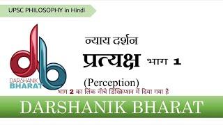 #28. न्याय दर्शन: प्रत्यक्ष भाग 1॥ Nyaya Philosophy- Perception॥UPSC Philosophy Optional