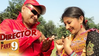 বউ পাগল এটিএম শামসুজ্জামান | DIRECTAR | ডাইরেক্টার | Porbo 09 | By ATM Shamsujjaman, Aa Kho Mo Hasan