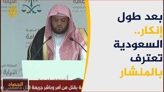 بعد طول إنكار.. السعودية تعترف بالمنشار🇸🇦