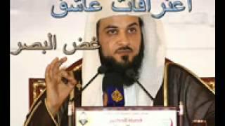 عقوبة النظر إلى الحرام للشيخ  الدكتور محمد العريفي
