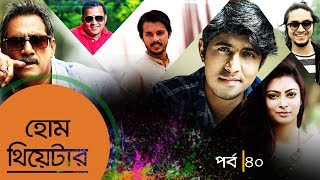 Home Theatre | Episode 40 | Taushif | Shamim Sarkar | Siddik | Bangla Comedy Natok