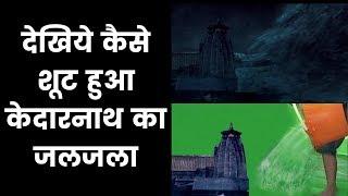 Making of Kedarnath set in Mumbai, 7 Cr Cost