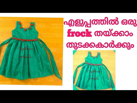 simple Frock cutting and stitching malayalam||3 year old girl's frock