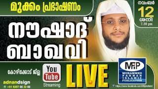 Noushad Baqavi Live 12/11/2016│Mukkam Kozhikodu│MFiP Kollam