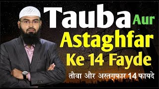 Tauba Aur Astaghfar Ke 14 Fayde -14 Benefits of Repentance to Allah By Adv. Faiz Syed