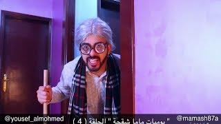 المذلة اللي تصير بين الاخوان😂 ..جديد ماما شقحة