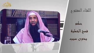 14-76/ حكم فسخ الخطبة بدون سبب  || الشيخ عبد المحسن الزامل