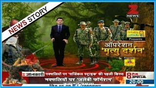 """Army conducts its first """"Surgical Strike"""" against Naxalites"""