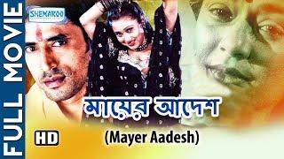 Mayer Aadesh (HD) - Superhit Bengali Movie - Megna Halder - Bijay Muhanti - Mahasweta