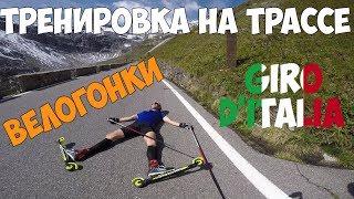 Тренировки на трассе велогонки Giro d'Italia. Подъем на высоту 2700 | Эпизод 14