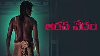 Aarava Vedham || Telugu Short Film 2017 || Directed by Aarvi