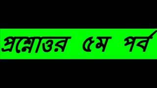 [Bangla Waz] Question and Answer | Motiur Rahman Madani (Part 5 Last)